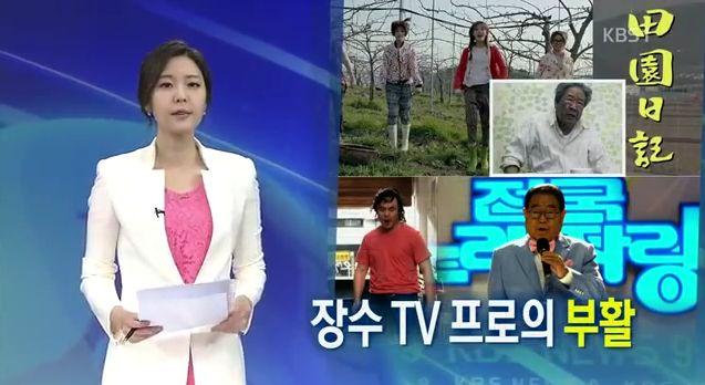 KBSのニュース番組で『田園日記』が紹介-動画