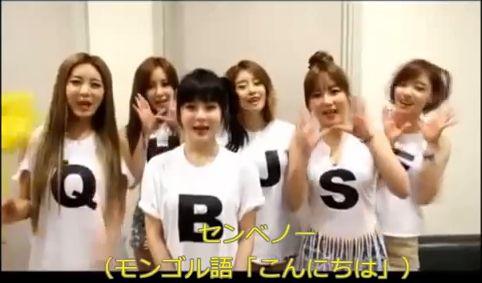 T-ARAモンゴル公演(9/21)予告動画【日本語字幕付き】