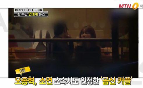 MTNニュース『T-ARAソヨンとオ・ジョンヒョクのデート現場』【動画】
