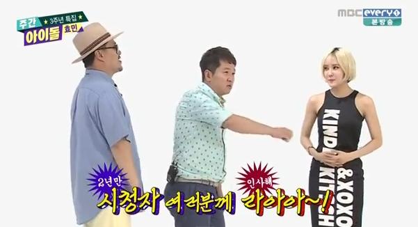 T-ARAヒョミン7月30日『週間アイドル』出演動画