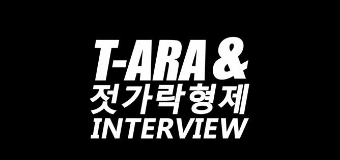 T-ARA14年11月24日『箸兄弟との小さなリンゴ曲紹介』動画